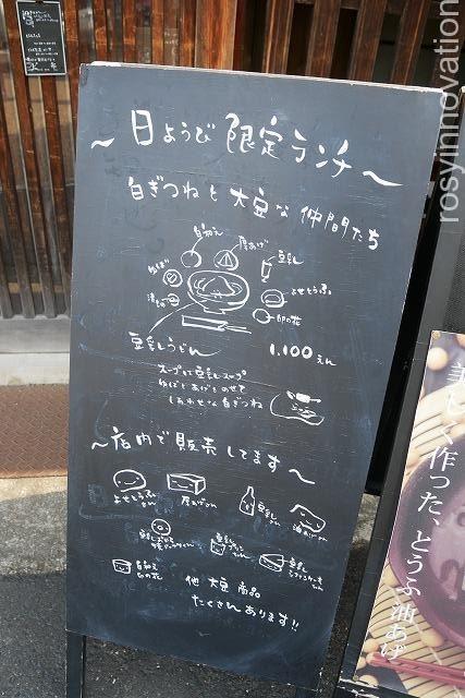 津山城東とうふ茶屋 早瀬豆富店 (4)