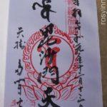 【岡山神社】多聞寺(矢掛町)御朱印や駐車場アクセス