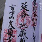 【岡山神社】大通寺(矢掛町)御朱印や駐車場アクセス