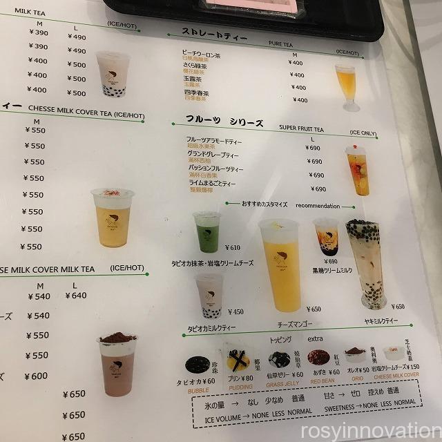 HEFKCHA 宣喜茶(センキチャ)岡山店 (2)チーズティー