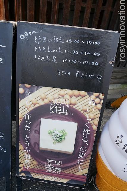 津山城東とうふ茶屋 早瀬豆富店 (3)営業時間定休日