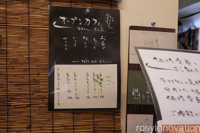 津山城東とうふ茶屋 早瀬豆富店 (21)カフェメニュー