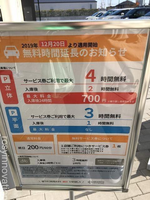 つむぎこっぺ (2)北長瀬ブランチ 駐車料金