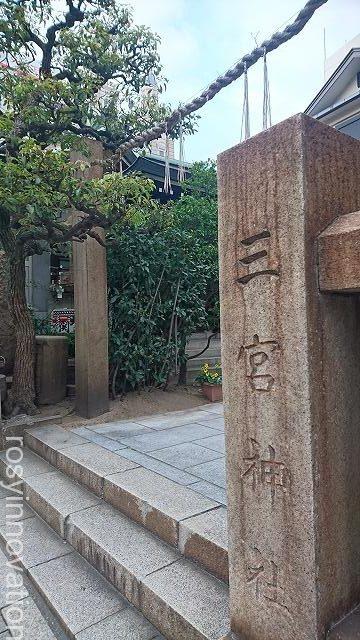 三宮神社 神戸 (15