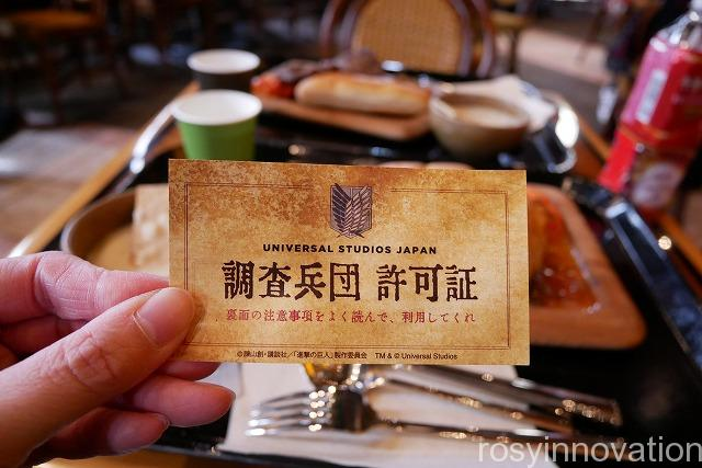 進撃の巨人 調査兵団の食堂の感想レビュー (18)