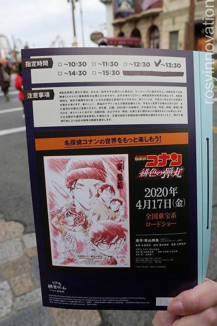 USJ名探偵コナンミステリーチャレンジ2020ネタバレなし感想 (8)