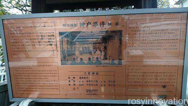 三宮神社 神戸 (4)