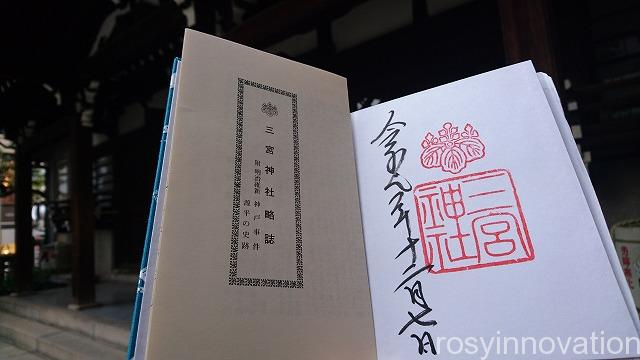 三宮神社 神戸 (6)御朱印