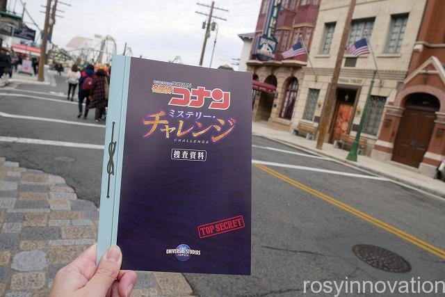 クールジャパン延長 名探偵コナンミステリーチャレンジ2020ネタバレなし感想 (7)