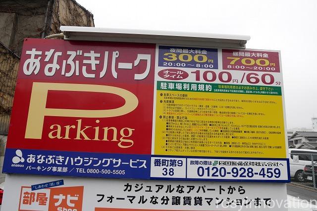 さか枝 (2)駐車場
