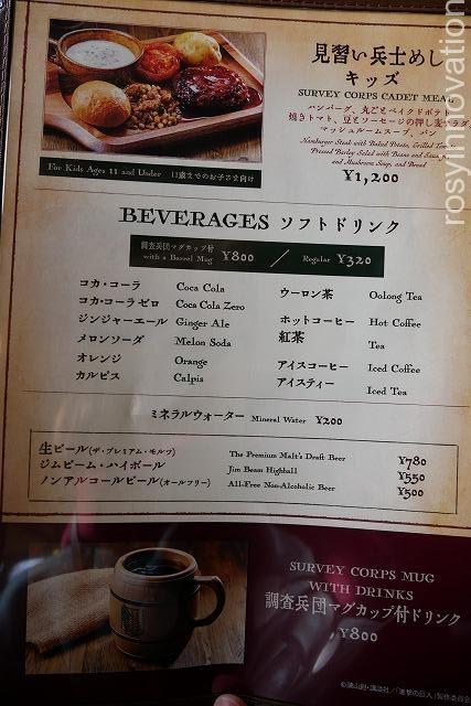 進撃の巨人 調査兵団の食堂の感想レビュー (2)