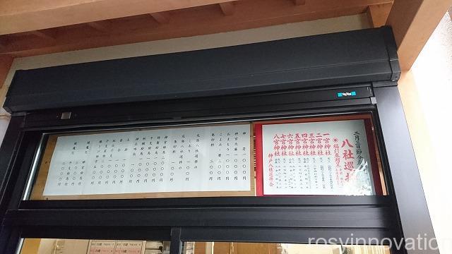 三宮神社 神戸 (16)社務所