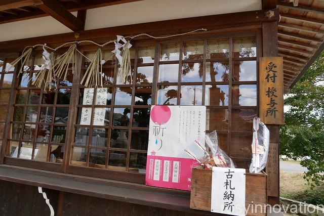 大浦神社 (17)社務所