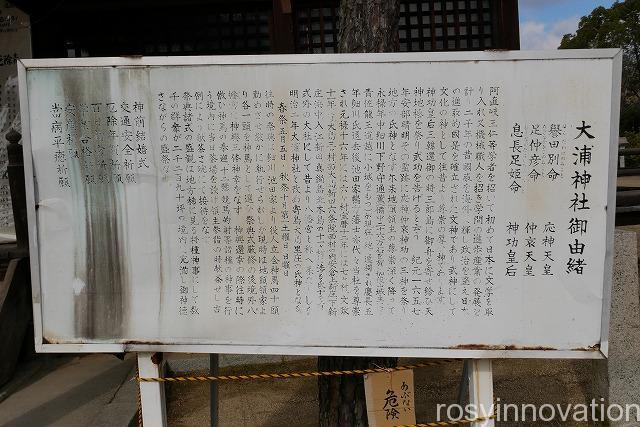 大浦神社 (8)由来