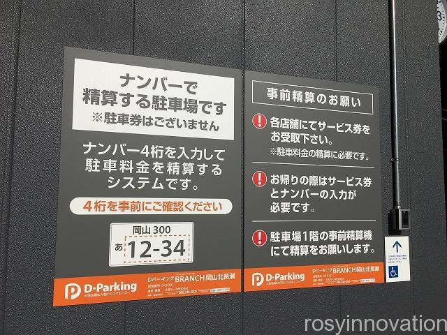 北長瀬ブランチのタピオカ 茶千樹 (1)駐車料金