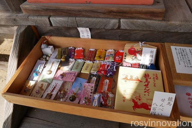大浦神社 (12)お守り