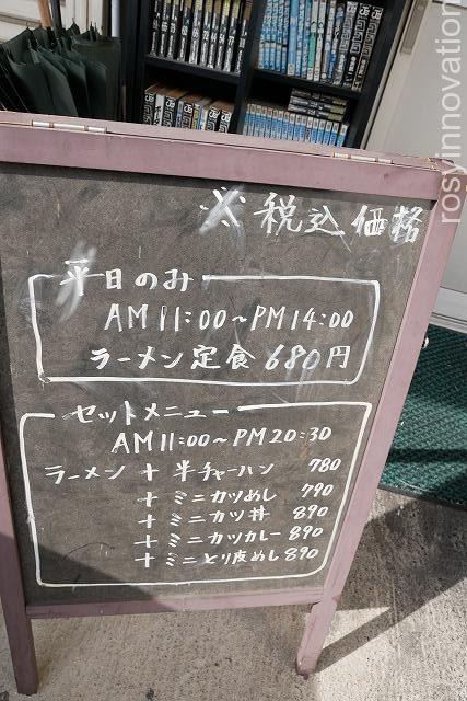 中華そば駒 (6)外メニュー