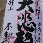 【岡山神社】三部山不動院(里庄町)御朱印や駐車場アクセス