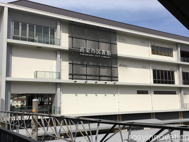 高梁市図書館 (1)駅