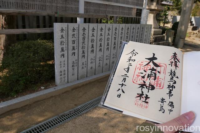 大浦神社 (20)御朱印