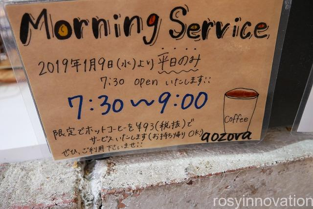 aozora (29)モーニング