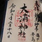 【岡山神社】大浦神社(浅口市)御朱印や駐車場アクセス