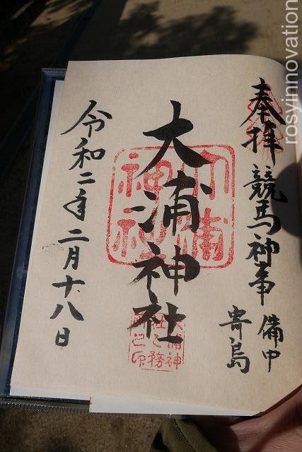 大浦神社 (22)岡山御朱印
