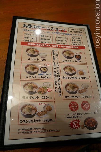 塩元帥総社店 (5)メニュー表