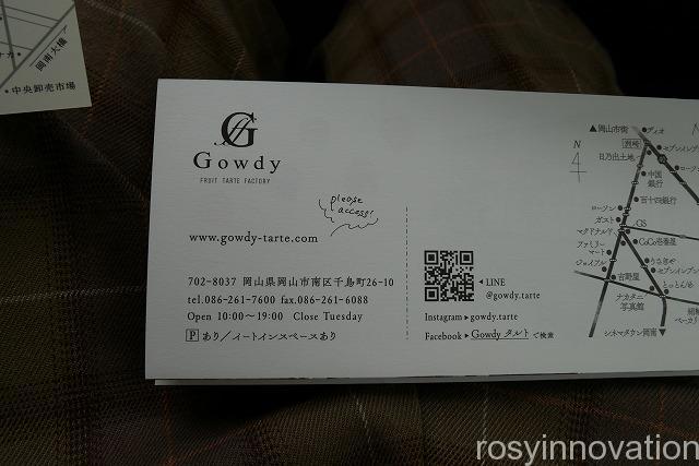 Gowdy (4)定休日