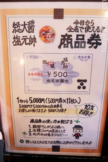塩元帥総社店2021年 (1)