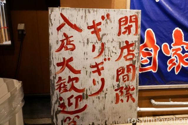 塩元帥総社店 (3)
