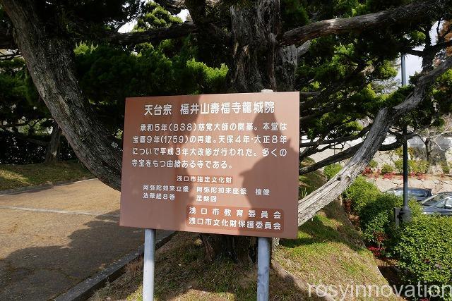 龍城院 寄島 (3)