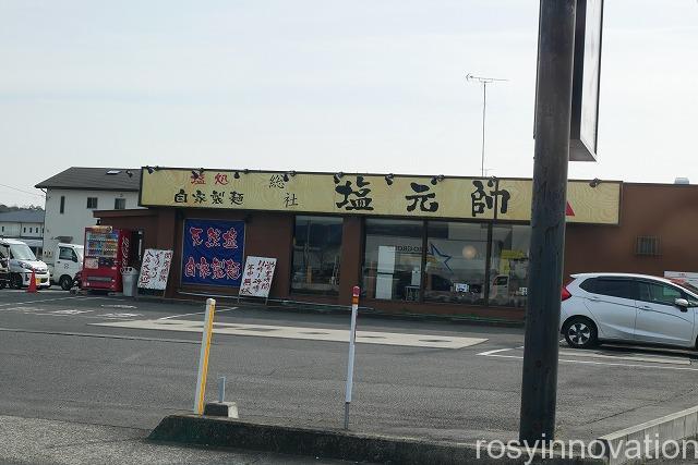塩元帥総社店 (1)場所