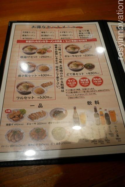 塩元帥総社店 (6)メニュー