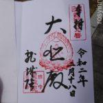 【岡山神社】龍城院(浅口市寄島町)御朱印や駐車場アクセス