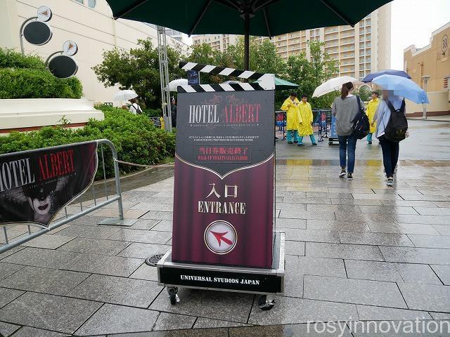 USJ 雨の日  (1)ホテルアルバート