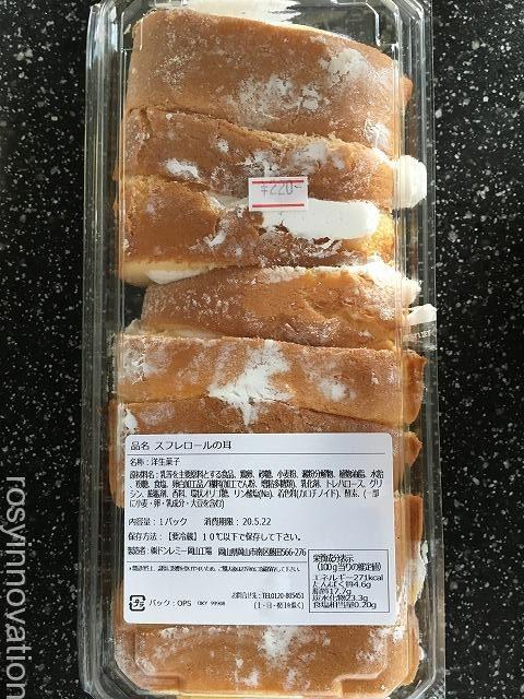 ドンレミー (31)ロールケーキ