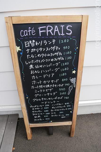 カフェフレCafe Frais (4)メニュー