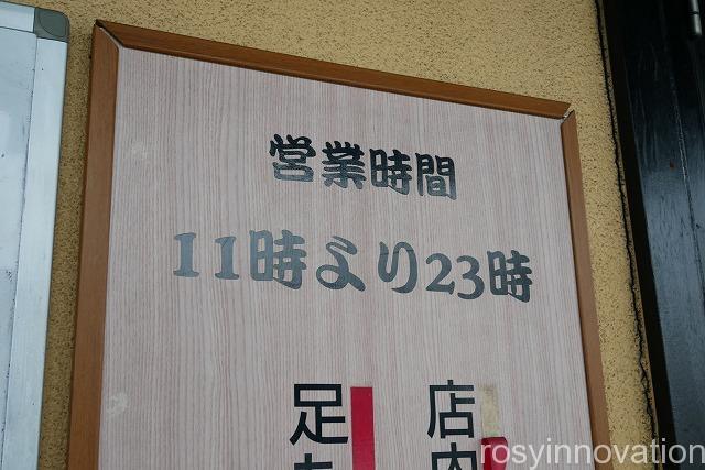 ラーメン辰弥 (2)営業時間定休日