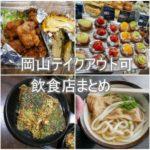 【テイクアウト】岡山市の持ち帰り実施店まとめ(5/24更新)おうちランチやお弁当に