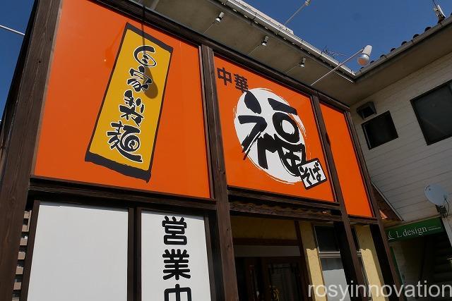 丸福 (1)場所