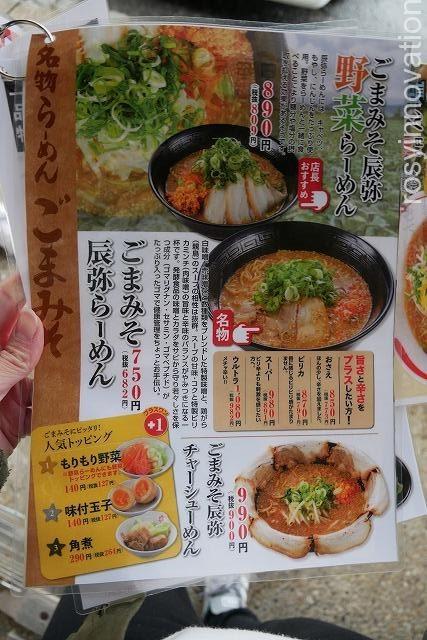 ラーメン辰弥 (5)メニュー表