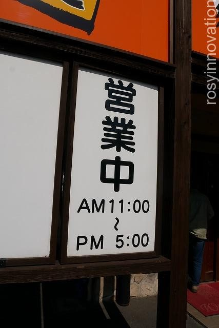 丸福 (2)営業時間