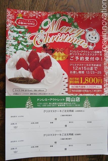 クリスマスケーキドンレミー第三水曜日はドンちゃんデー (4)
