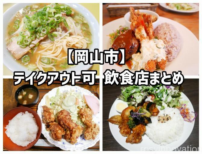 岡山市テイクアウトできる飲食店まとめ