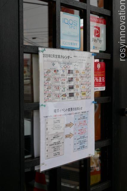 ラーメン辰弥 (3)営業カレンダー