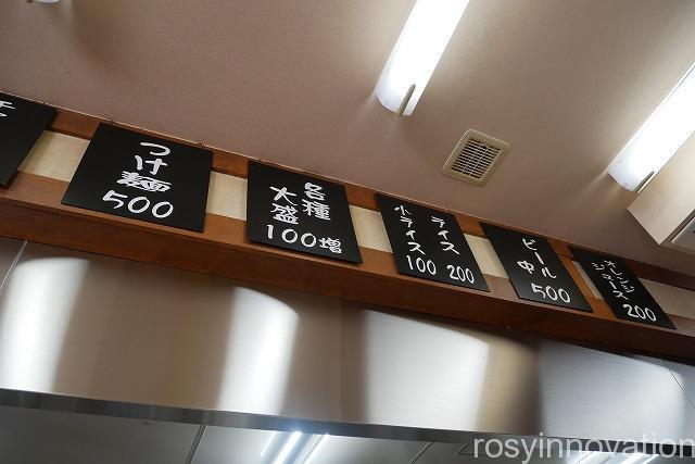 丸福 (6)メニュー表
