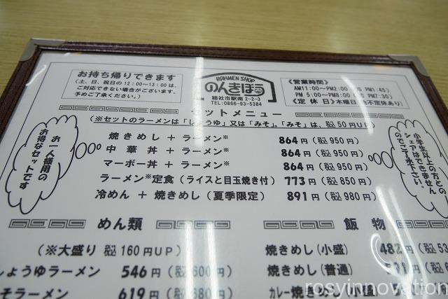 のんきぼう総社 (6)メニュー