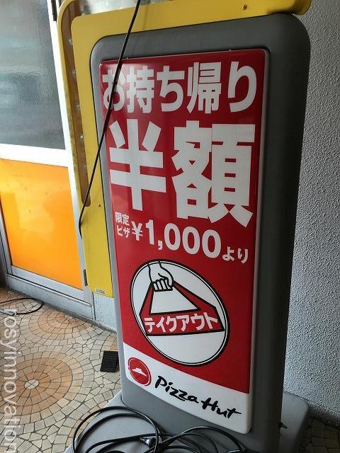 ピザハット岡山の店舗 (2)持ち帰り半額