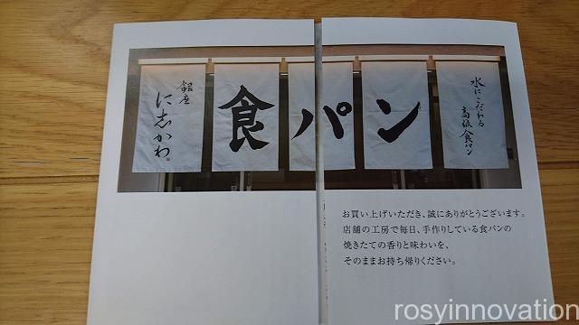 銀座に志かわ岡山後楽園通り店 (15